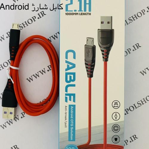 کابل شارژر سامسونگ اصلی 2.1  آمپر شارژ سریع  -  اندروید