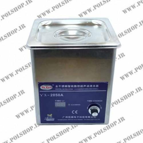 دستگاه التراسونیک مارک یاکسون مدل YX-2050A حرفه ای Ultrasonic Cleaner YAXUN YX-2050
