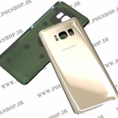 درب پشت سامسونگ S8 G950  اصلی BACK COVER SAMSUNG S8 G950 ORGINAL