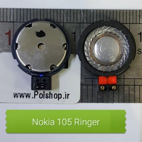بازر زنگ نوکیا مدل 105 615 2060 230 130 اصلی NOKIA RINGER 105 ORGINAL