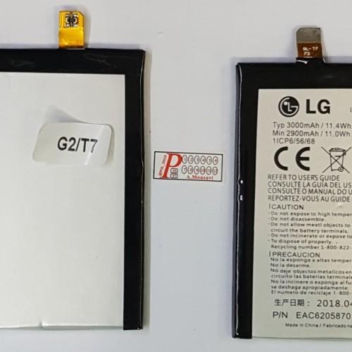 باطری ال جی G2 اصلی BATTERY LG G2 BATTERY ORIGINAL LG G2