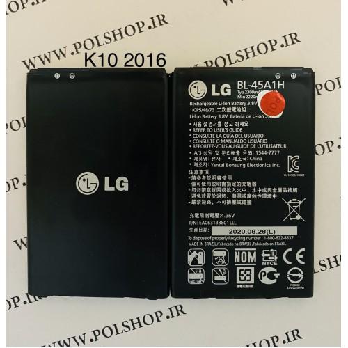 باطری ال جی K10 2016 اصلی BATTERY LG K10 2016 K430 BL-45A1H ORGINAL