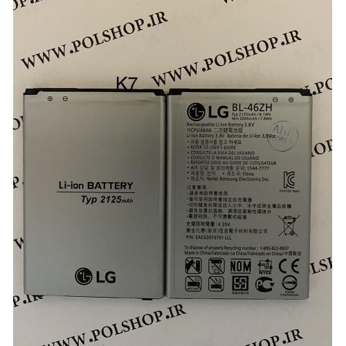باطری ال جی   K8/ K7 اصلی BATTERY LG K7/K8 K350 BL-46ZHORGINAL