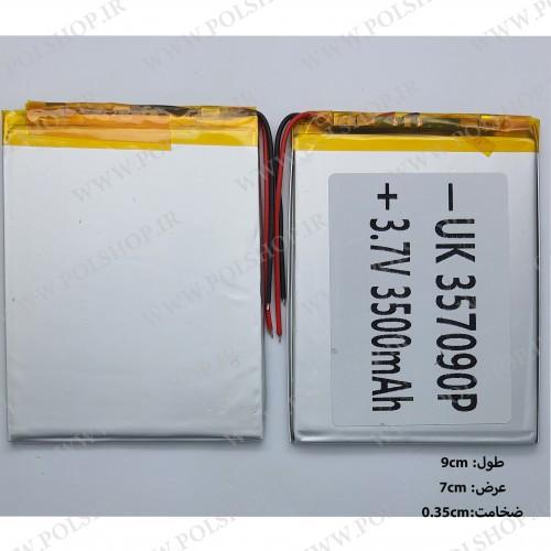 باطری تبلت چینی مدل BATTERY TABLET CHINA 357090P 3500mA