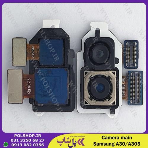 دوربین پشت سامسونگA30 مدل فنی A305 اصلی  BACK CAMERA MAIN SAMSUNG A30 A305