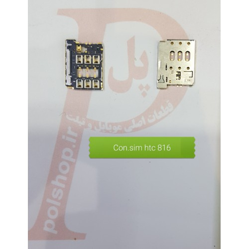 سوکت سیم کارت CONNECTOR SIM  for HTC Desire 816CONNECTRO SIM CARD HTC 816