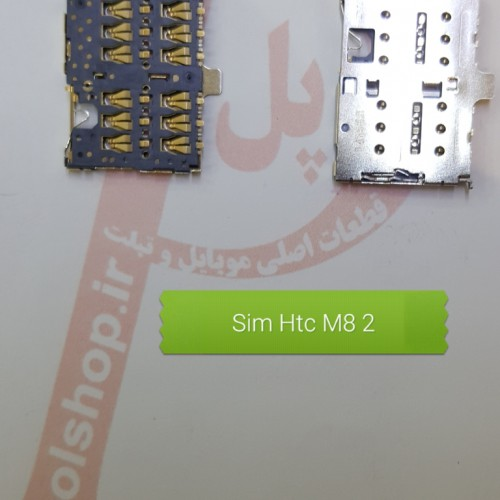 سوکت سیم کارت اج تی سی  CONNECTOR SIM HTC ONE M8 2 SIMCONNECTOR SIM HTC ONE M8 2 SIM