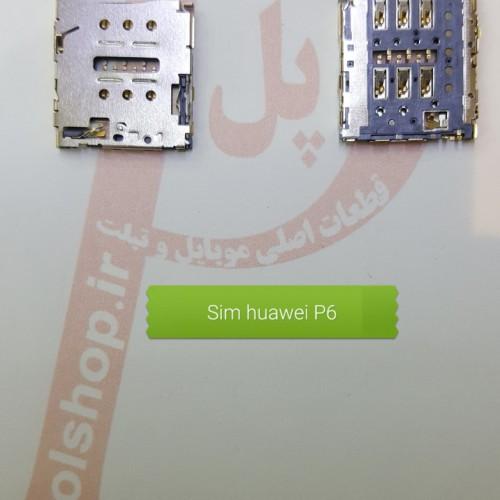 سوکت سیم کارت هواوی مشترک  CONNECTOR SIM  for HUAWEI P6 CONNECTOR SIM  for HUAWEI P6