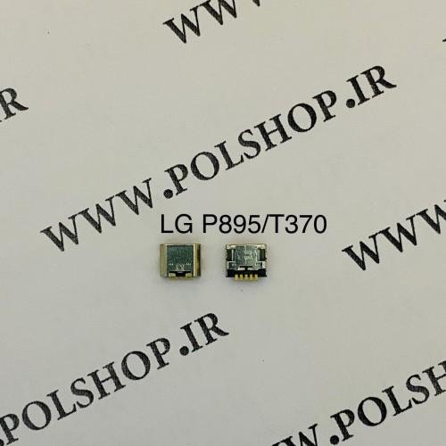 سوکت شارژ ال جی LG P895 Optimus Vu, T370, T375