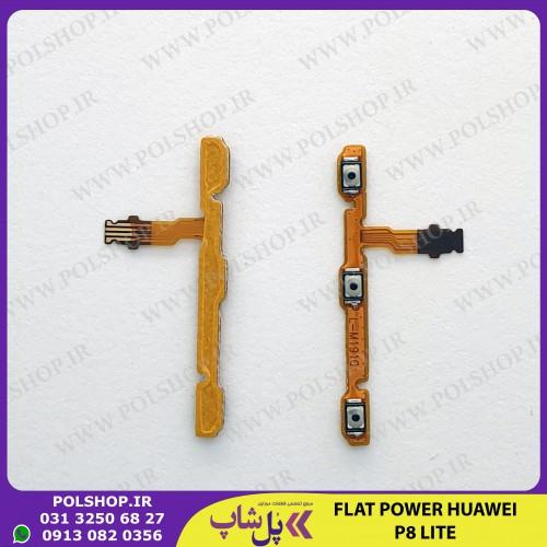 فلت پاور  هواوی مدل:پی 8 لایت  FLAT POWER HUAWEI P8 LITE