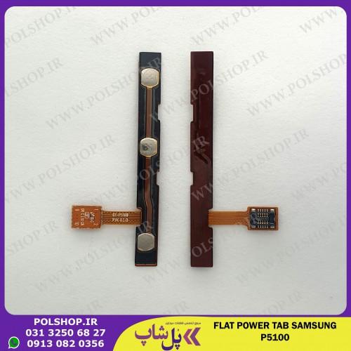 فلت پاور تبلت سامسونگ مدل FLAT POEWR SAMSUNG P5100 اصلی