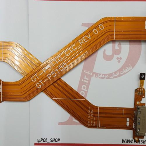 فلت شارژ سامسونگ TABLET P5100 اصلی FLAT CHARG SAMSUNG TABLET 10 INCH P5100
