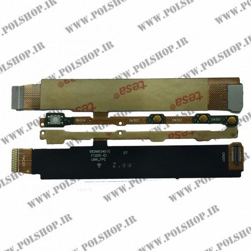 فلت پاور و ولوم سونی  FLAT POWER+VOLUM SONY XPERIA M DUAL C1905 C2005