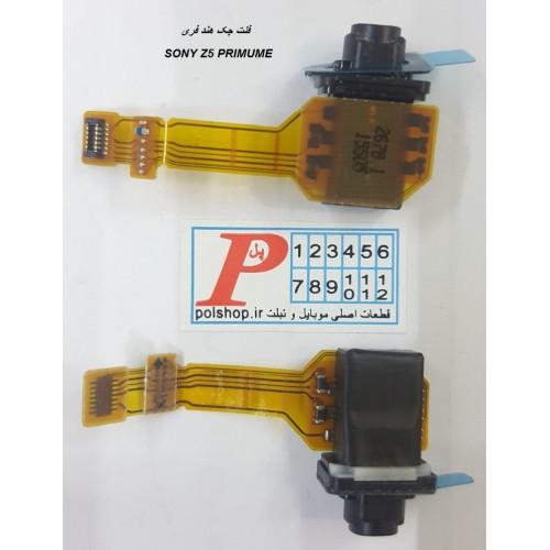 فلت جک هندفری سونی Z5 پریمیوم  اصلی FLAT JACK HANDFREE  SONY Z5 PRIMUME  FLAT JACK HANDFREE  SONY Z5 PRIMUME