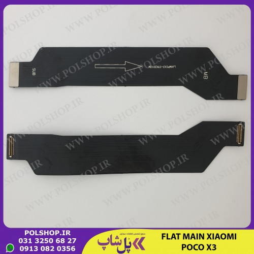فلت رابط برد شارژ  شیائومی مدلPOCO-X3 اصلی  FLAT MAIN TO BOARD CHARGE XIAOMI POCO X3
