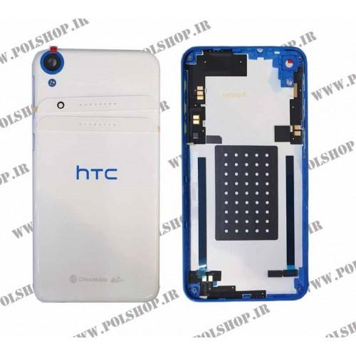 قاب کامل اچ تی سی دیزایر 820 بدون شاسی وسط اصلی HOUSING HTC DESIRE 820 ORGINALHOUSING HTC DESIRE 820 ORGINAL