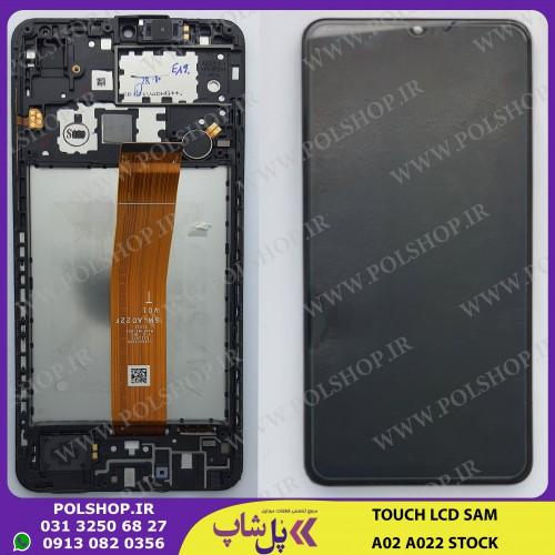استوک TOUCH+LCD SAMSUNG A02 A022 +FRAIM