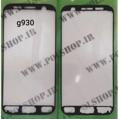 برچسب زیر ال سی دی سامسونگ مدل S7 G930  LCD STICKER SAMSUNG S7 G930