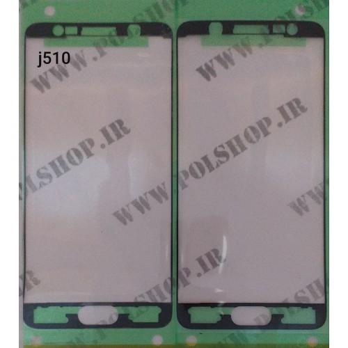 برچسب زیر ال سی دی سامسونگ مدل J5 2016 - J510  LCD STICKER SAMSUNG J5 2016 - J510