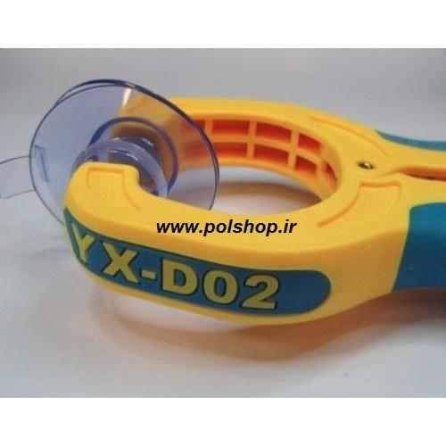 تاچ کش دسته دار مارک YAXUN YX-D02  اصلیYaxun Tool YXD02